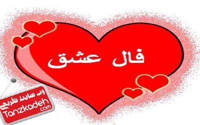 Eshgh Bazi